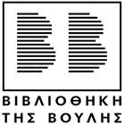 8af285d092f Χαράγματα μνήμης 1941-1944: Aπό τη συλλογή του Χρήστου Π. Μοσχανδρέου»